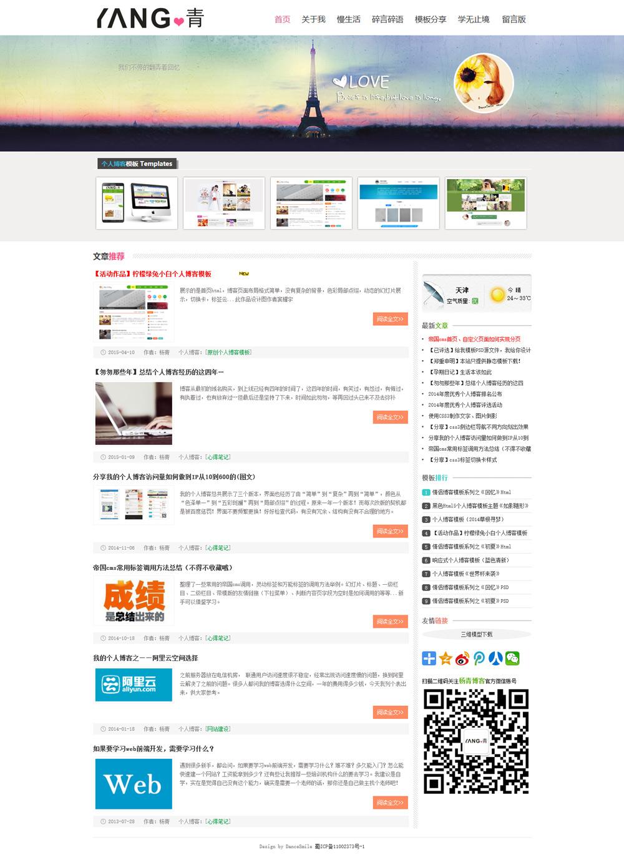 博客网站案例