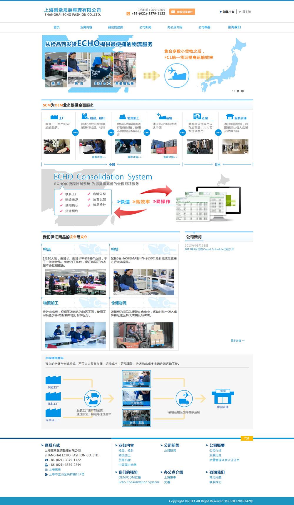 [企业网站建设] 案例 上海 惠幸服装