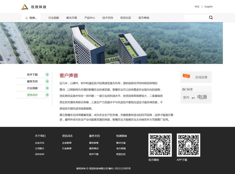 企业网站建设 案例:旺欣科技