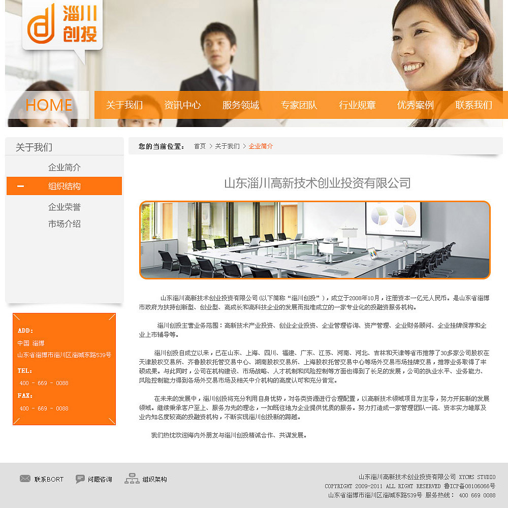 深圳网站建设案例:淄川创投